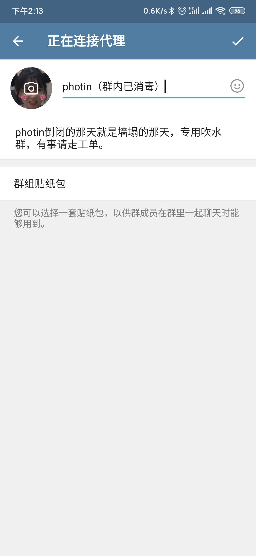 Screenshot_2020-02-12-14-13-48-053_org_telegram_messenger.jpg