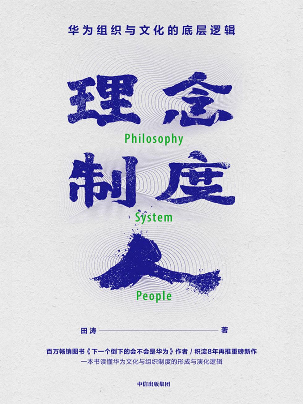 理念·制度·人:华为组织与文化的底层逻辑.jpg